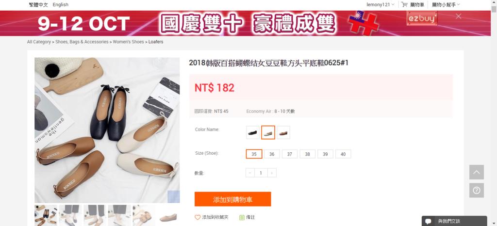 購物教學 新加坡第一大電商 加入台灣市場囉!ezbuy 輕鬆購物一站買透透7.png
