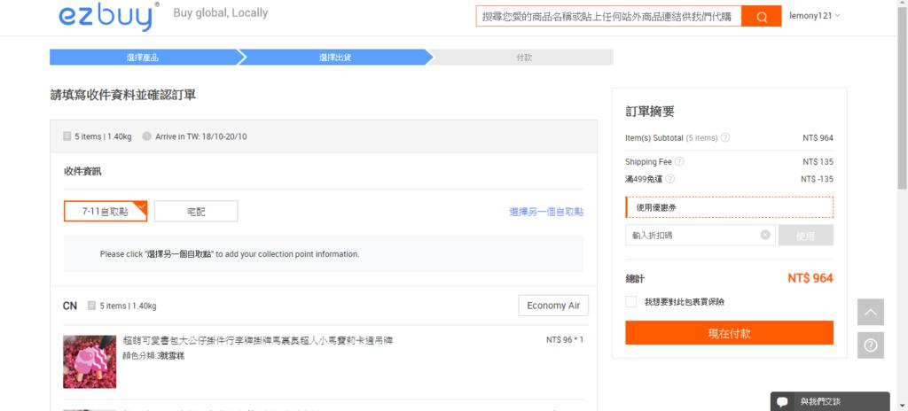 購物教學 新加坡第一大電商 加入台灣市場囉!ezbuy 輕鬆購物一站買透透9.png