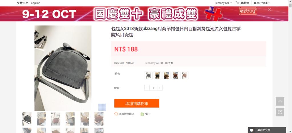 購物教學 新加坡第一大電商 加入台灣市場囉!ezbuy 輕鬆購物一站買透透6.png