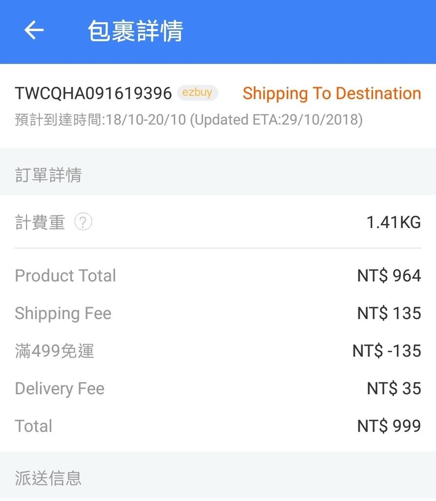 購物教學 新加坡第一大電商 加入台灣市場囉!ezbuy 輕鬆購物一站買透透12.jpg