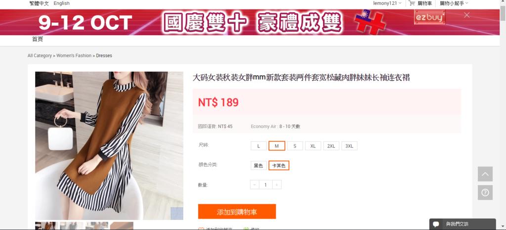 購物教學 新加坡第一大電商 加入台灣市場囉!ezbuy 輕鬆購物一站買透透8.png