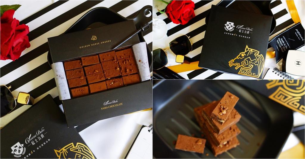 甜點 台南起士公爵 絲滑入口 流金花生巧克力 第55屆金馬指定甜點.jpg