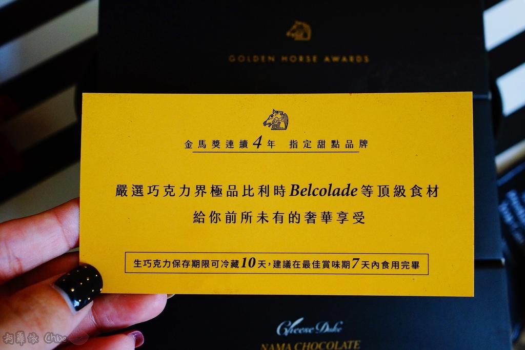 甜點 台南起士公爵 絲滑入口 流金花生巧克力 第55屆金馬指定甜點18.JPG