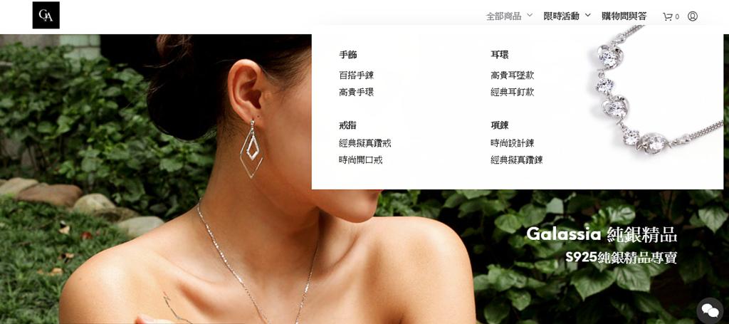 銀飾 簡約質感優雅美學 Galassia Accessories 紐約銀飾精品 S925銀飾配戴穿搭分享3.png