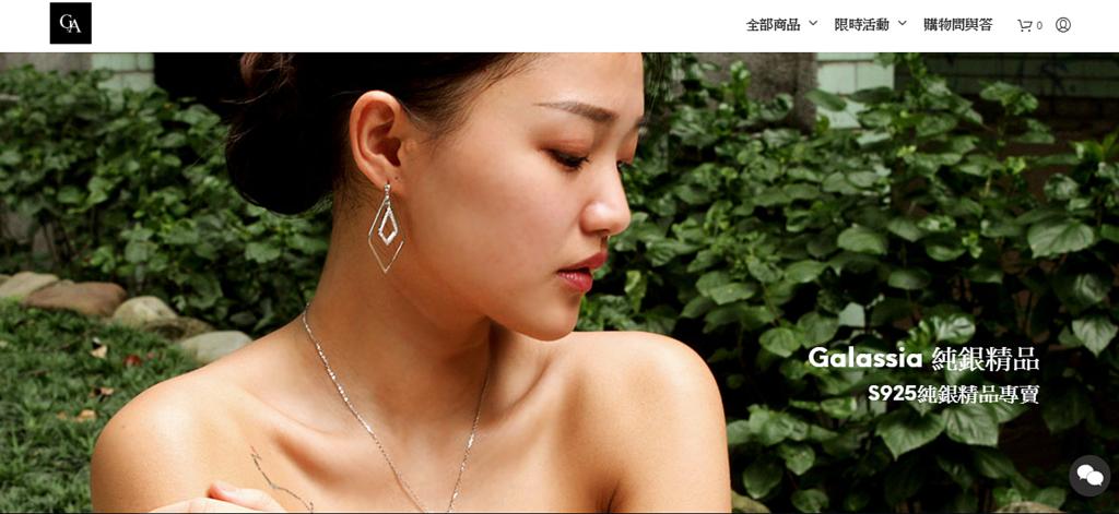 銀飾 簡約質感優雅美學 Galassia Accessories 紐約銀飾精品 S925銀飾配戴穿搭分享2.png