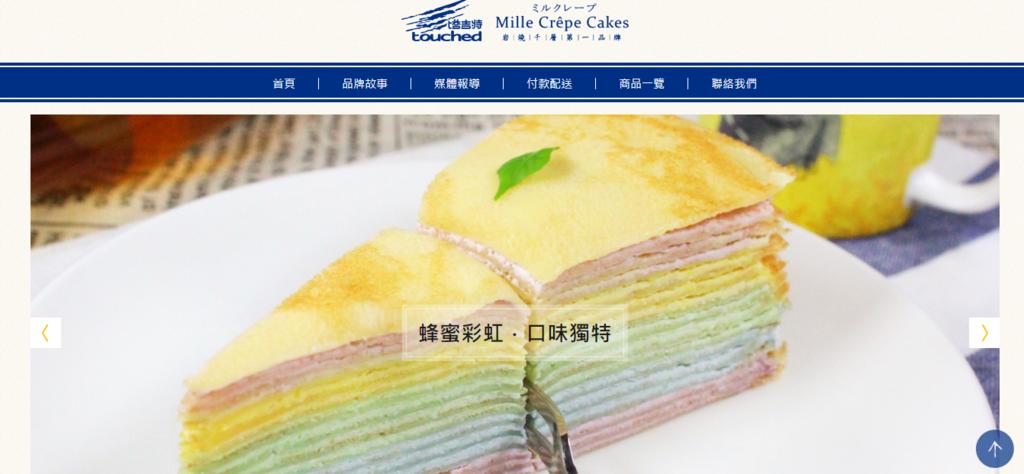 網購千層蛋糕推薦   粉嫩甜蜜不膩口!塔吉特蜂蜜彩虹千層B.png