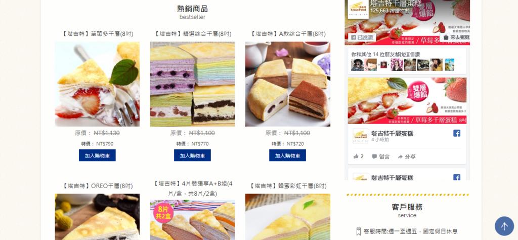 網購千層蛋糕推薦   粉嫩甜蜜不膩口!塔吉特蜂蜜彩虹千層D.png