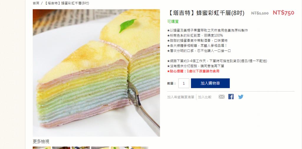 網購千層蛋糕推薦   粉嫩甜蜜不膩口!塔吉特蜂蜜彩虹千層E.png