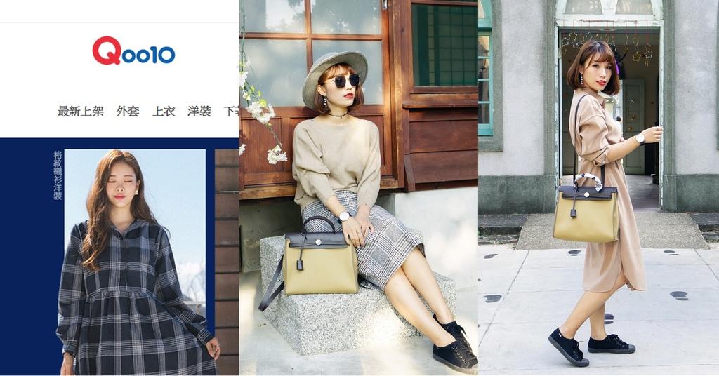 韓國服飾就到Qoo10選購!國際免運費 讓人回購N次買到欲罷不能.jpg
