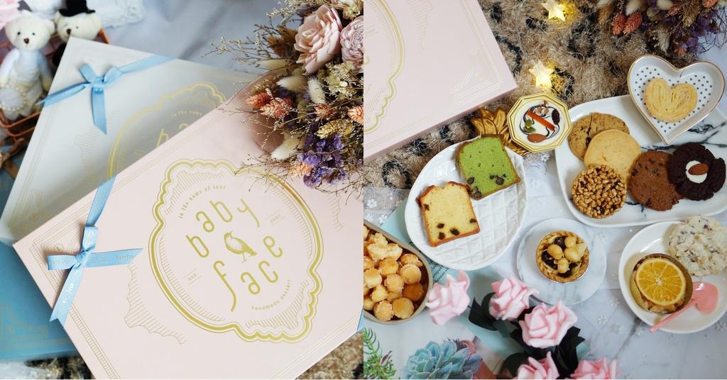 喜餅推薦 Babyface 手工喜餅 經典永恆 古典歐式禮盒 傳遞幸福純粹的美味.jpg