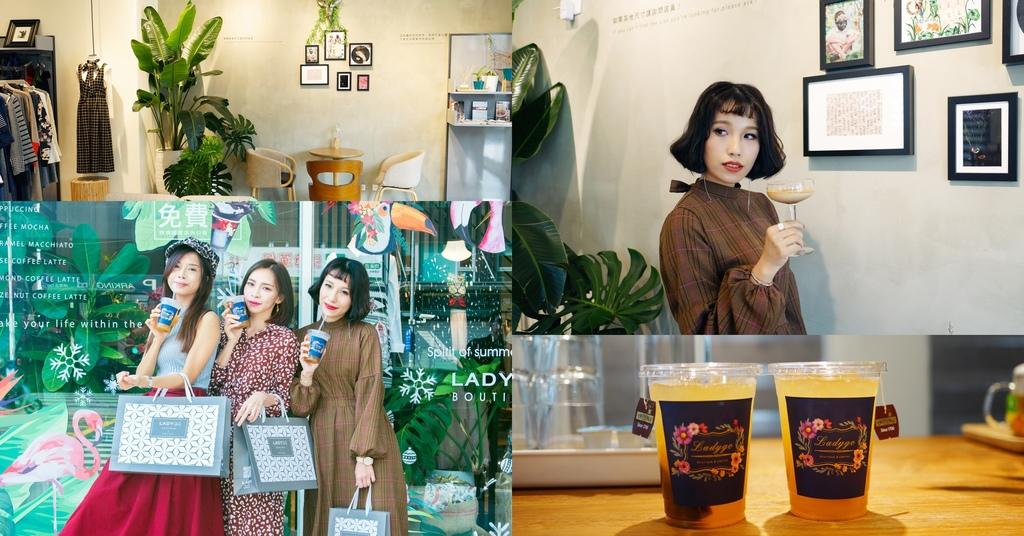 高雄服飾x咖啡 姊妹淘的專屬更衣間!LADYGO Boutique x Coffee 平價服飾咖啡複合概念店.jpg