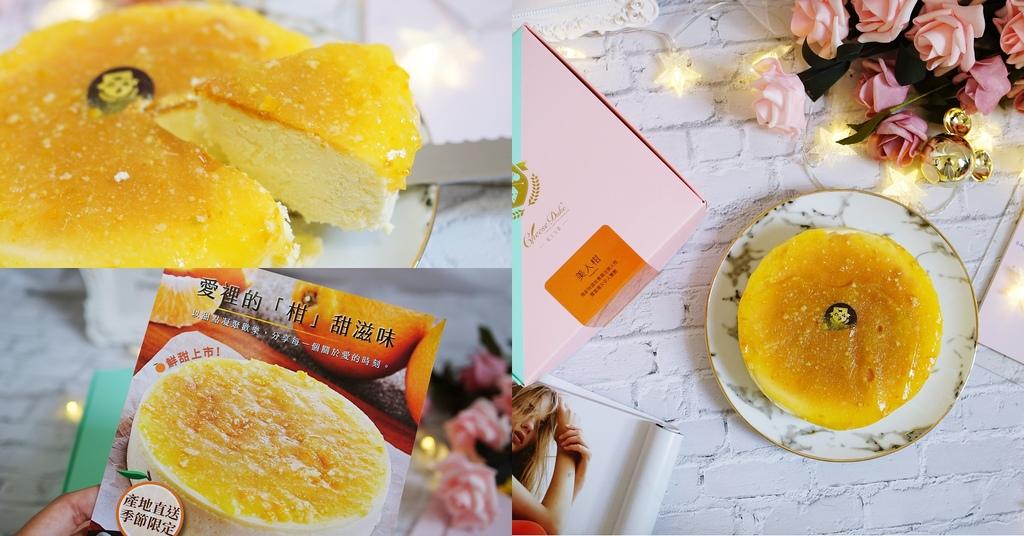 甜點 酸甜好清爽!冬季限定美人柑乳酪蛋糕 當起士公爵乳酪蛋糕遇到搖滾農場的美人柑.jpg