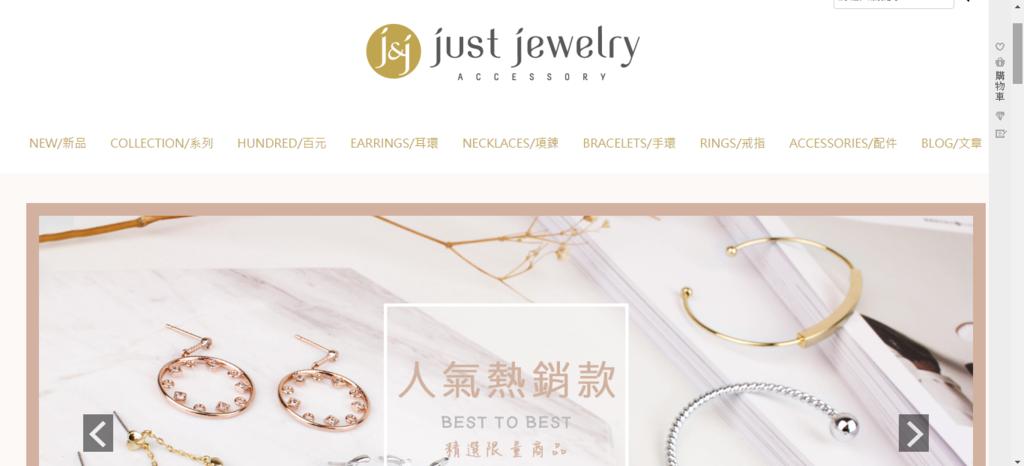飾品穿搭 百元平價質感飾品J%26;J Accessory 讓穿搭更吸睛1.png