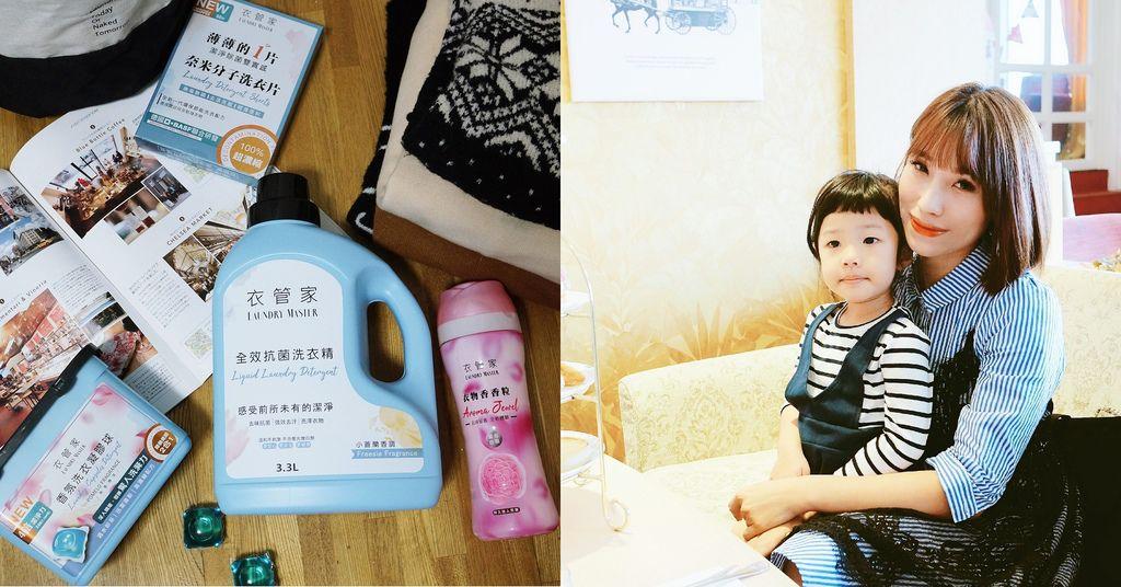 LifeStyle KAFEN衣管家洗衣系列 讓衣物乾淨持香一整天好心情.jpg