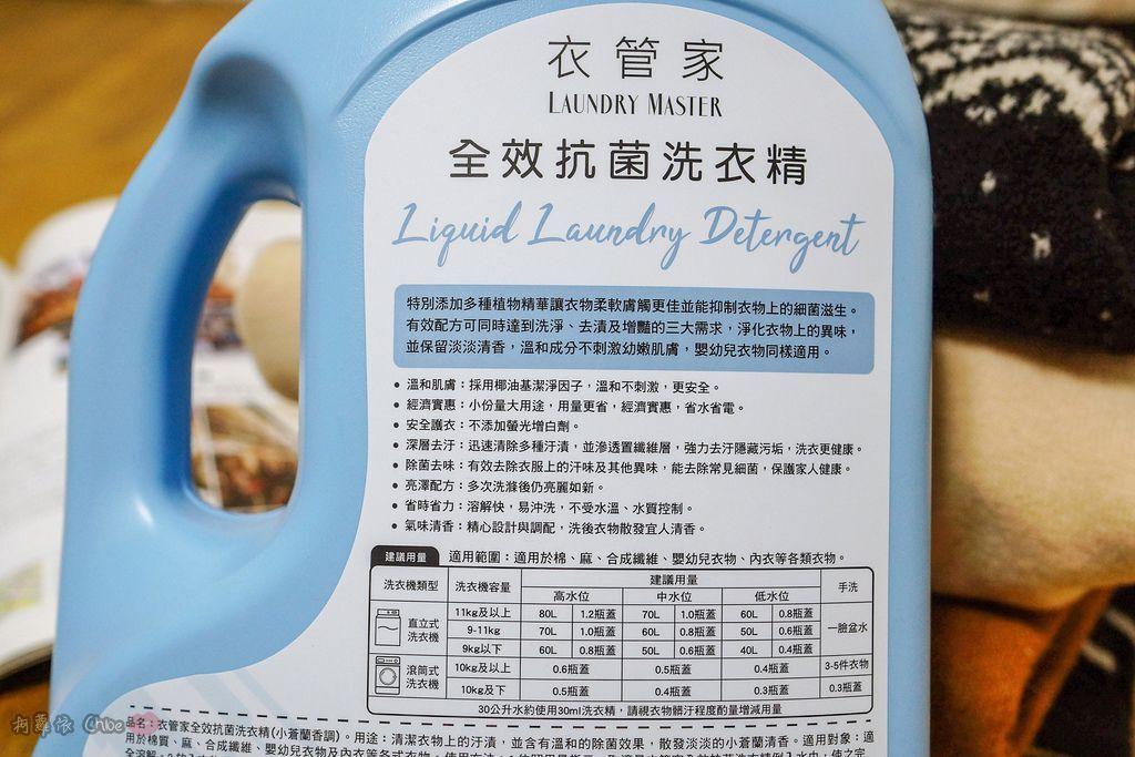 LifeStyle KAFEN衣管家洗衣系列 讓衣物乾淨持香一整天好心情4.jpg