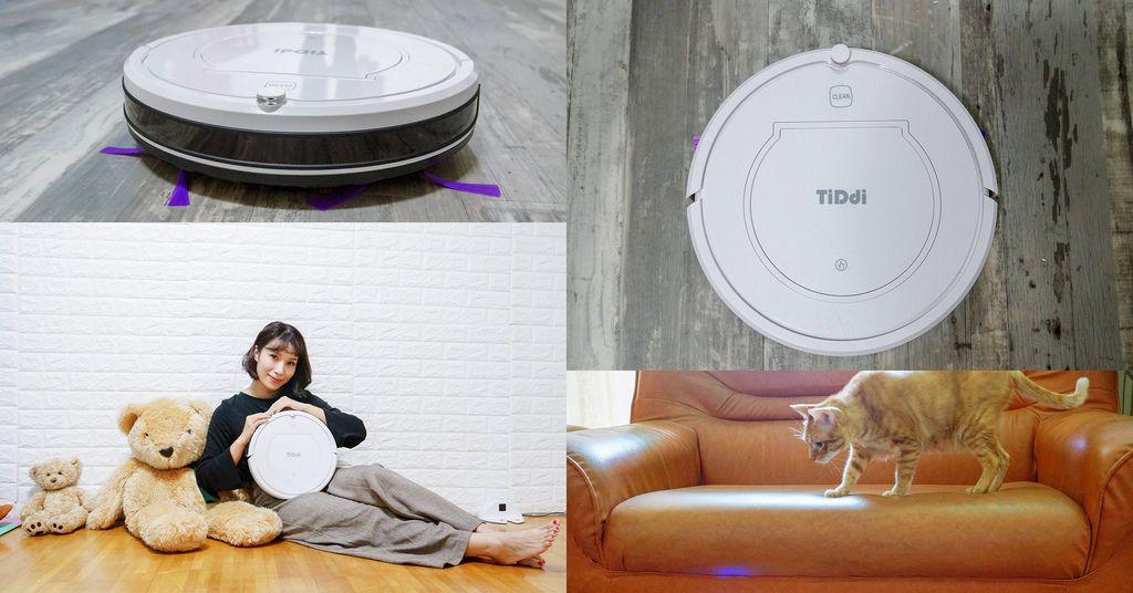 開箱 有了TiDdi鈦敵V300智能規劃掃地機器人 媽咪日常多了更多時間 水箱模組 掃地拖地難不倒 聰明的掃地機.jpg