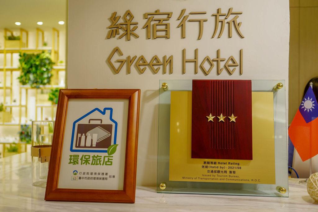 台中草悟道住宿 綠宿行旅Green Hotel 環保旅店榮獲三星級 LED心之光牆放煙火親子互動更有趣7.jpg