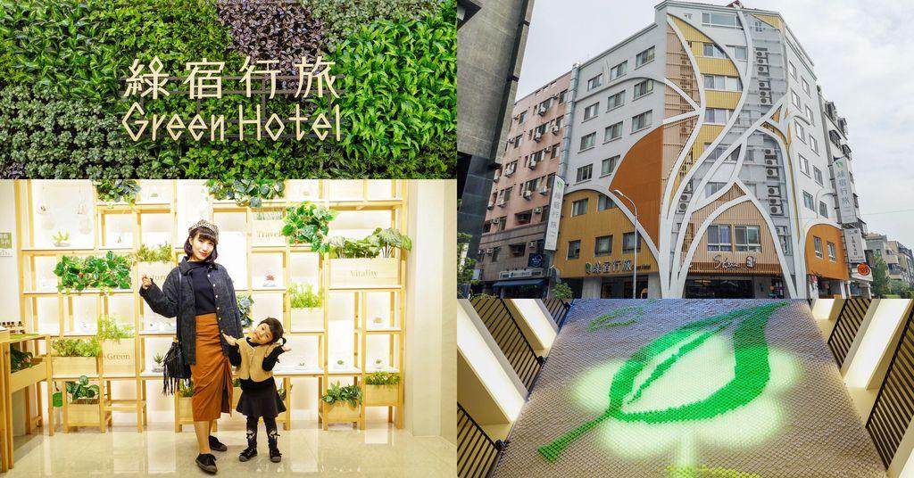 台中草悟道住宿 綠宿行旅Green Hotel 環保旅店榮獲三星級 LED心之光牆放煙火親子互動更有趣.jpg