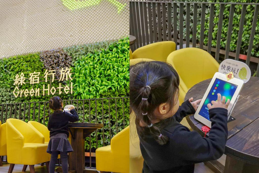 台中草悟道住宿 綠宿行旅Green Hotel 環保旅店榮獲三星級 LED心之光牆放煙火親子互動更有趣9.jpg