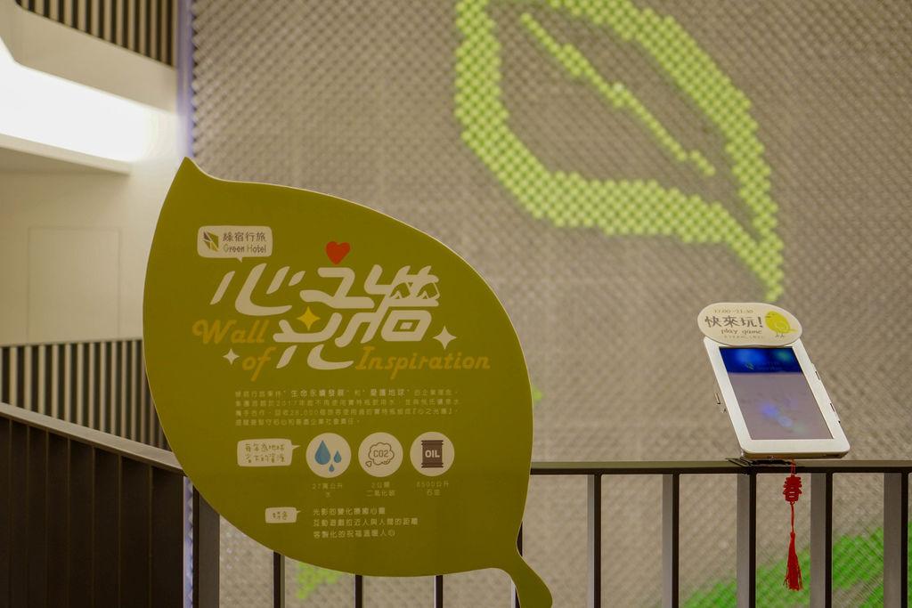 台中草悟道住宿 綠宿行旅Green Hotel 環保旅店榮獲三星級 LED心之光牆放煙火親子互動更有趣55A.jpg