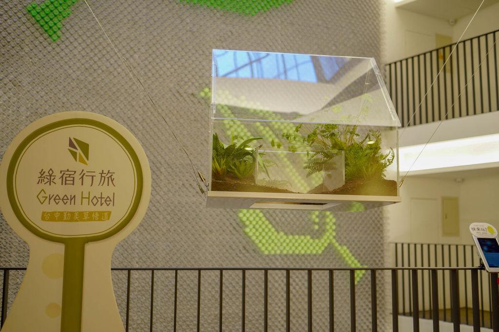 台中草悟道住宿 綠宿行旅Green Hotel 環保旅店榮獲三星級 LED心之光牆放煙火親子互動更有趣61.jpg