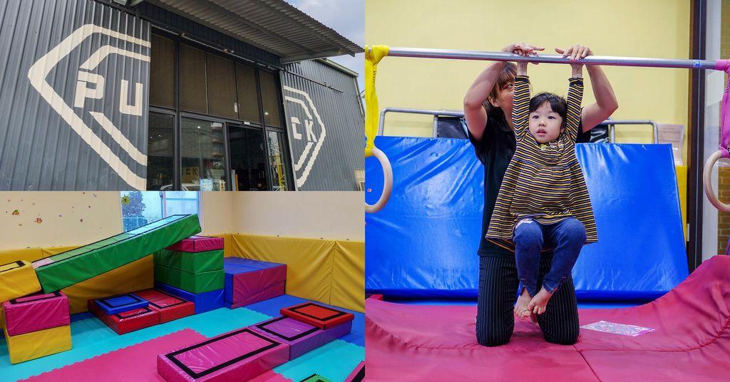 高雄 專為孩童打造的室內運動場館!PUCK帕克運動學園 寶貝們練體操囉!(環境篇).jpg