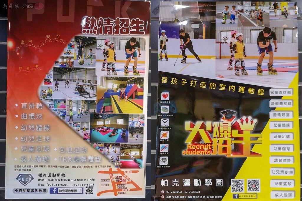 高雄 專為孩童打造的室內運動場館!PUCK帕克運動學園 寶貝們練體操囉!(環境篇)10.jpg