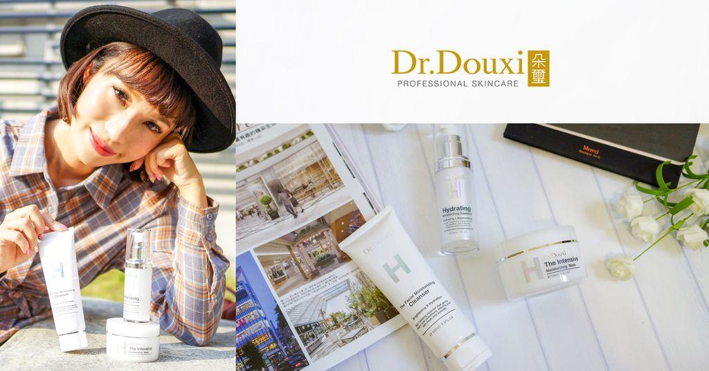 溫和清潔給肌膚超水感!水嫩交給Dr.Douxi朵璽極光微導系列.jpg