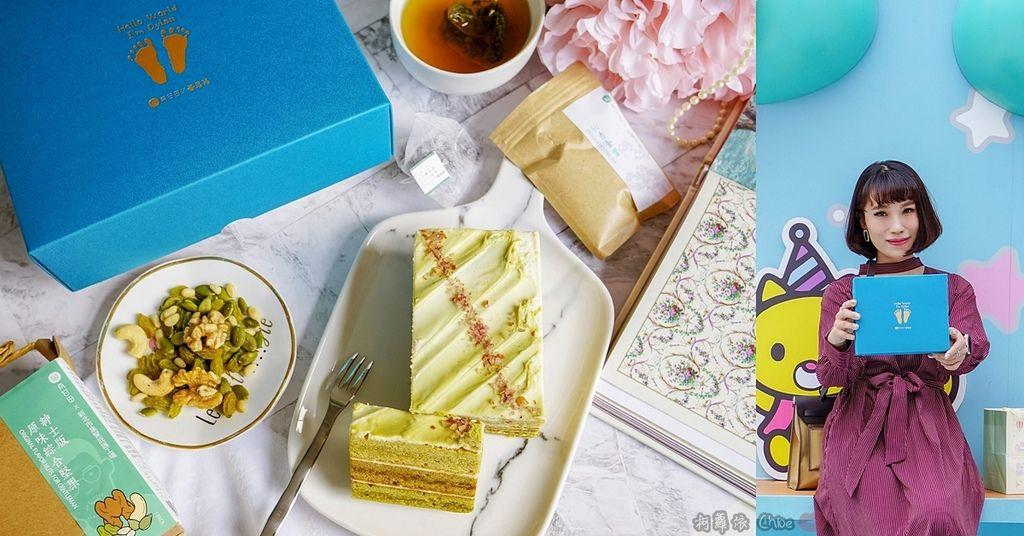 彌月禮推薦 吃出幸福感 完美比例充滿層次的茶香磅蛋糕!有甘田x番尼豬 彌月蛋糕禮盒.jpg