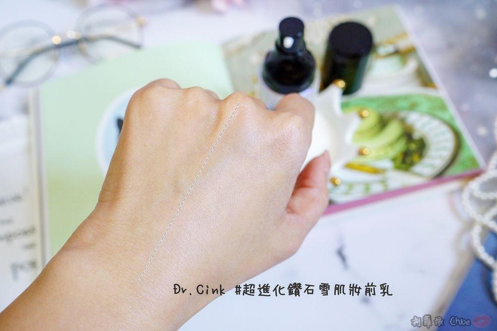 妝容質感再提升!Dr.CINK 超進化鑽石雪肌妝前乳 保濕妝前必備10.jpg