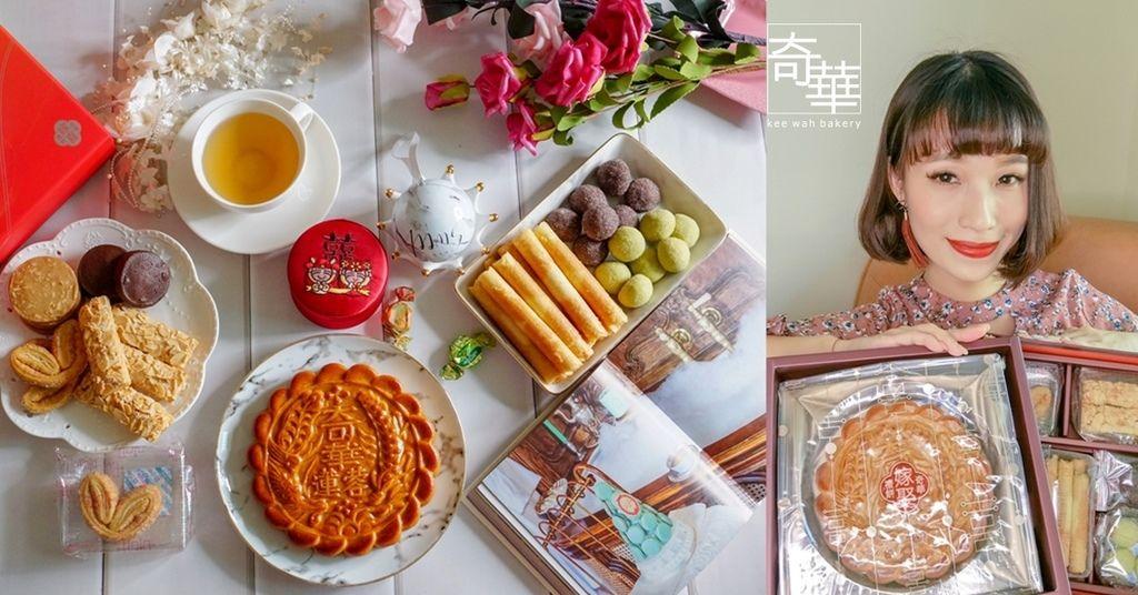 2019喜餅推薦 奇華餅家 中西合璧喜餅滿足各年齡口味.jpg