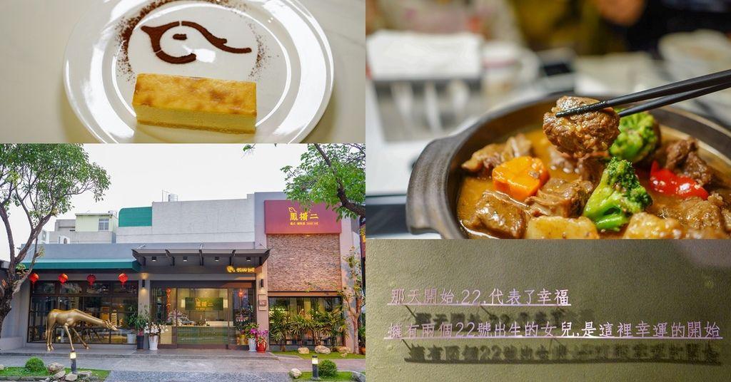 台南複合式餐廳 鳳樲二 DEAR SHE 鍋物語 中式簡餐份量好滿足 適合家庭聚餐.jpg