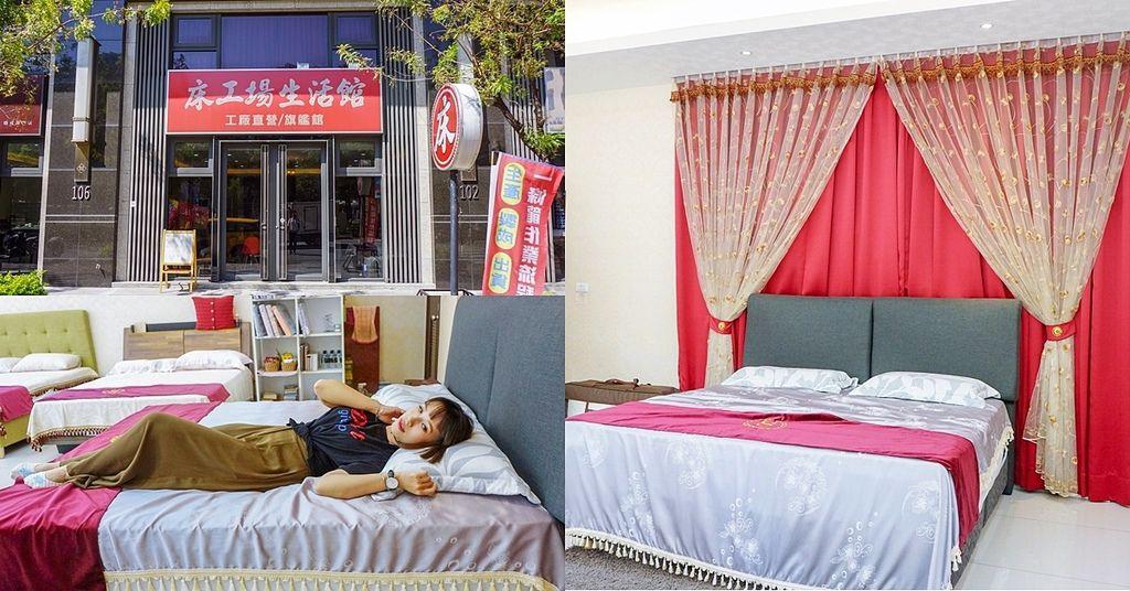 高雄床墊 床工場生活館 價格實在 真誠專業服務!依客人需求挑選最適合床墊 .jpg