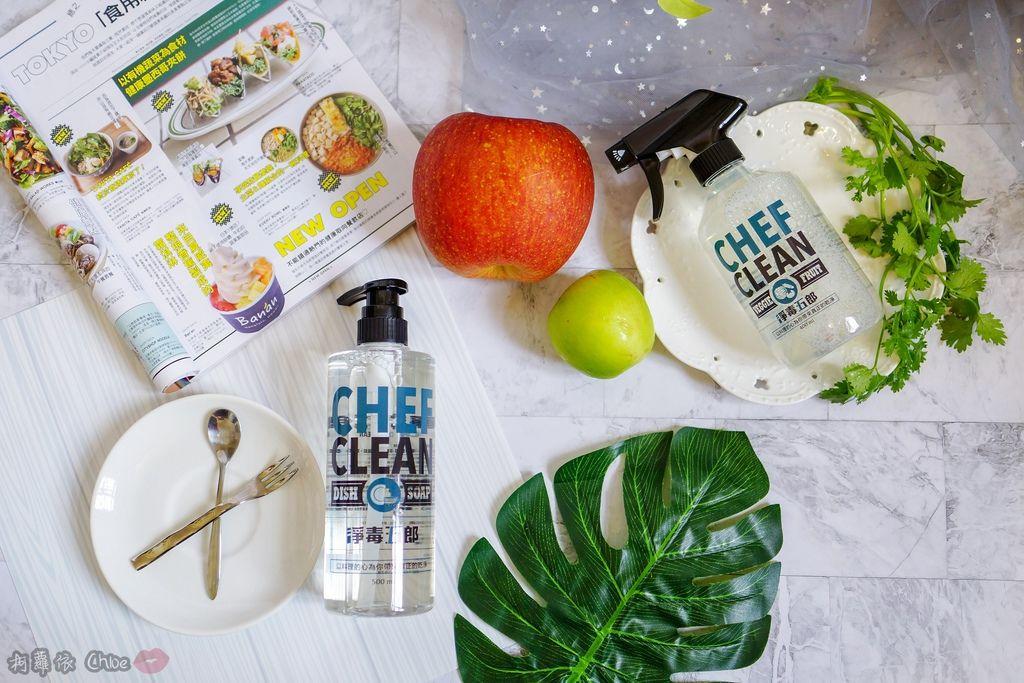 LifeStyle|淨毒五郎 Chef Clean 讓人真心愛上的清潔用品 追求更美好的生活品質必收 蔬果清潔劑碗盤清潔劑手洗精洗衣精3.jpg