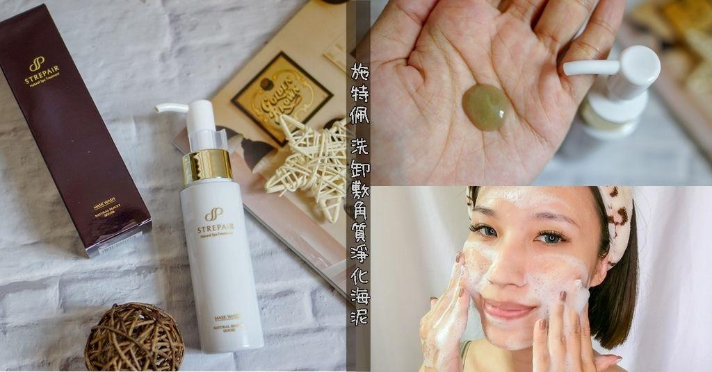 卸妝、洗臉、面膜一瓶抵三瓶!日本 施特佩洗卸敷角質淨化海泥.jpg