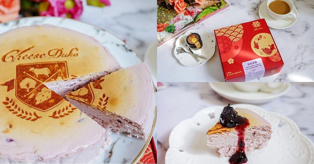 起士公爵母親節蛋糕推薦 初夏桑葚乳酪蛋糕 最適合媽媽的無負擔甜點.jpg