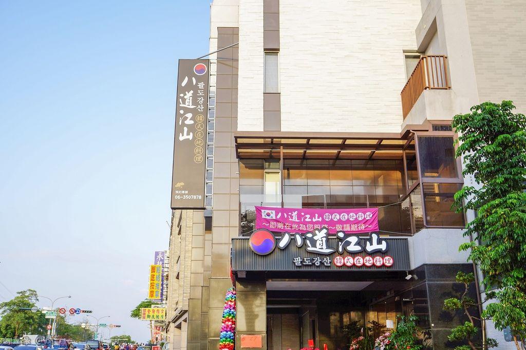 台南北區美食 八道江山韓式在地料理 品嘗韓國廚師大顯身手的韓式料理 韓劇中的家常菜都在這!!1.jpg
