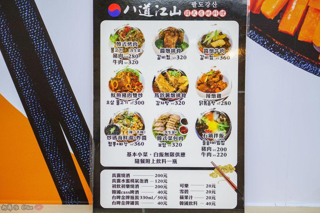 台南北區美食 八道江山韓式在地料理 品嘗韓國廚師大顯身手的韓式料理 韓劇中的家常菜都在這!!9.jpg