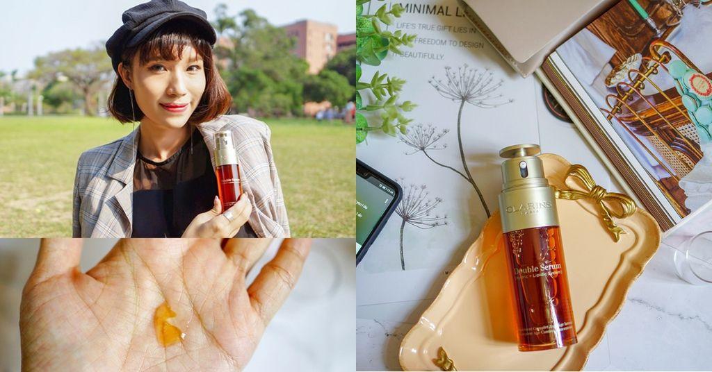試用報告 克蘭詩超級精華-黃金雙激萃 有感修護給肌膚健康透亮光澤.jpg