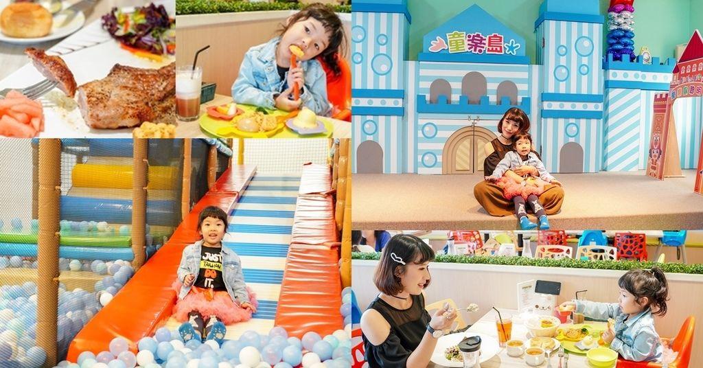 台南親子餐廳 餐點美味多樣選擇!高評價 【童樂島親子餐廳】 聚會抓週場地 沙坑、滑梯、球池超好玩.jpg