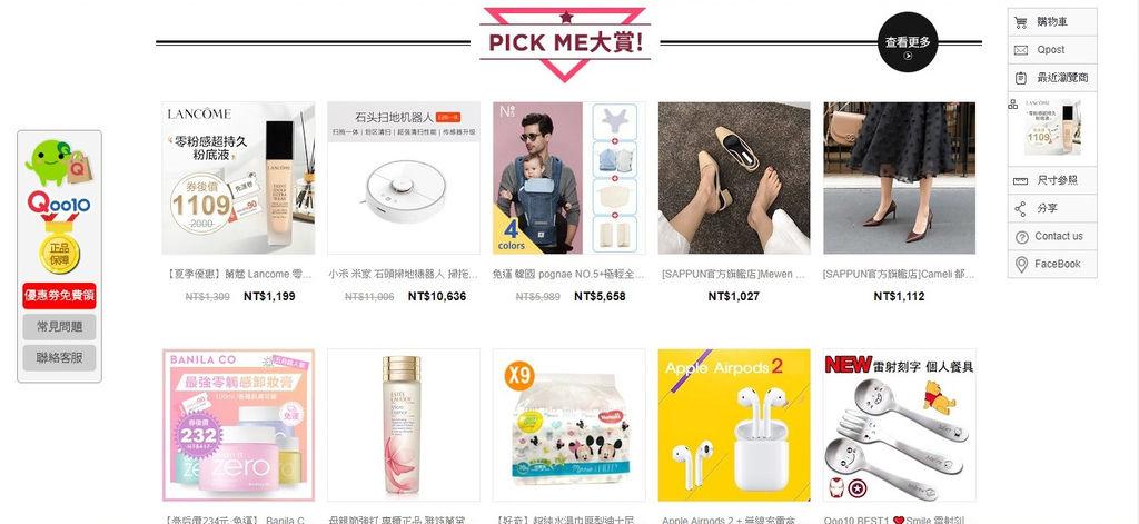 美妝購物 Qoo10購物平台 我買了專櫃品牌美妝全台最低價 夏日粉底液必入手2.jpg