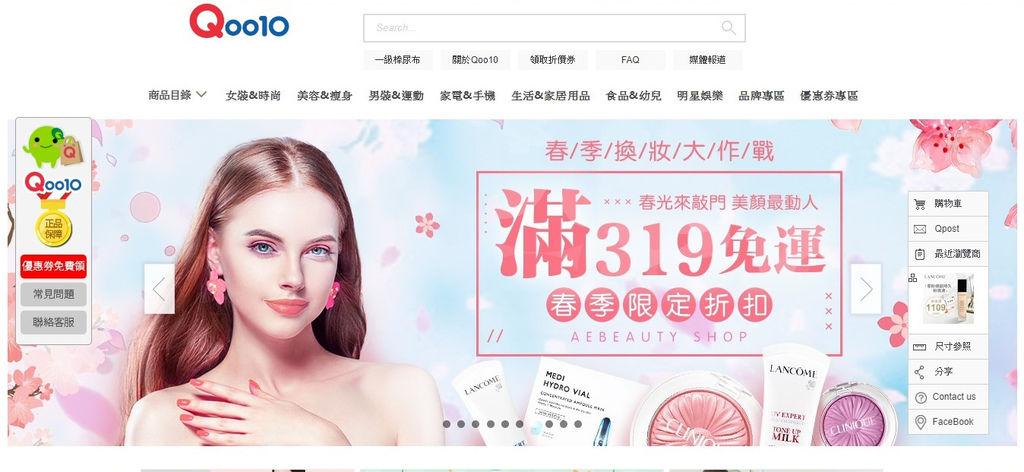 美妝購物 Qoo10購物平台 我買了專櫃品牌美妝全台最低價 夏日粉底液必入手1.jpg