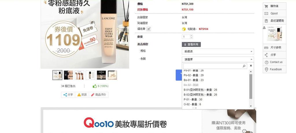 美妝購物 Qoo10購物平台 我買了專櫃品牌美妝全台最低價 夏日粉底液必入手5.jpg