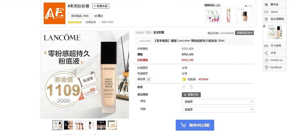美妝購物 Qoo10購物平台 我買了專櫃品牌美妝全台最低價 夏日粉底液必入手4.jpg