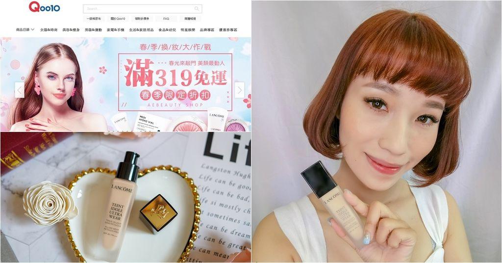 美妝購物 Qoo10購物平台 我買了專櫃品牌美妝全台最低價 夏日粉底液必入手.jpg