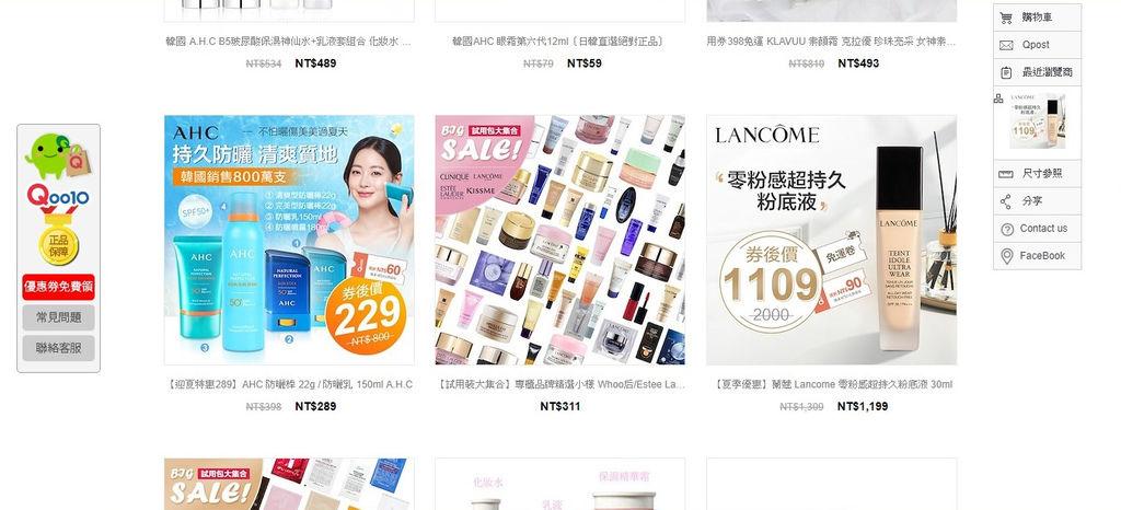 美妝購物 Qoo10購物平台 我買了專櫃品牌美妝全台最低價 夏日粉底液必入手3.jpg