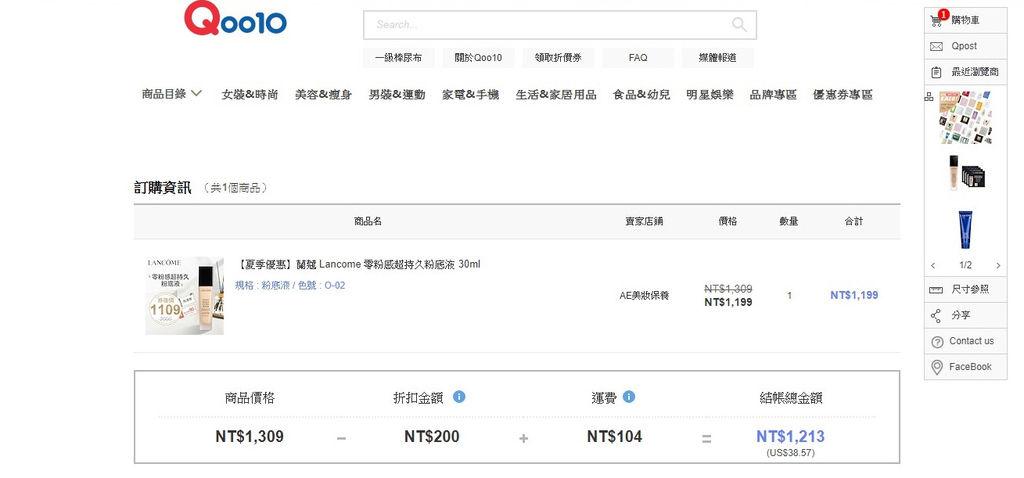美妝購物 Qoo10購物平台 我買了專櫃品牌美妝全台最低價 夏日粉底液必入手9.jpg