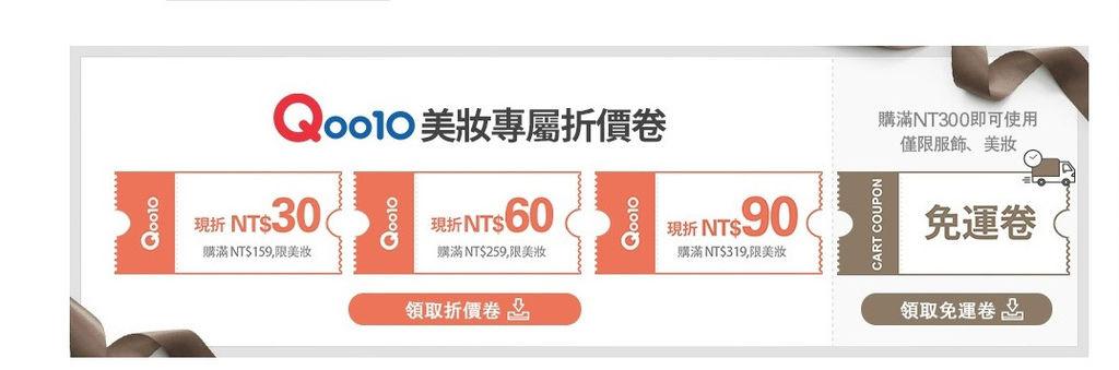 美妝購物 Qoo10購物平台 我買了專櫃品牌美妝全台最低價 夏日粉底液必入手6.jpg
