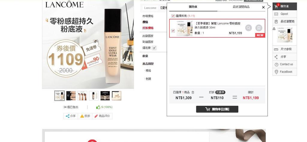 美妝購物 Qoo10購物平台 我買了專櫃品牌美妝全台最低價 夏日粉底液必入手7.jpg