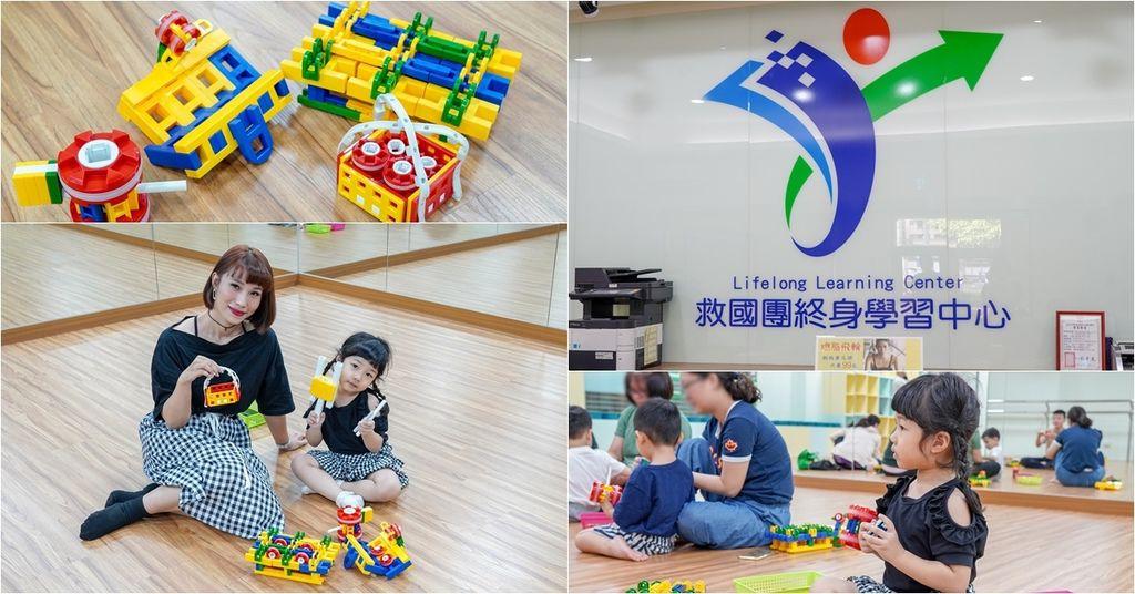 課程推薦 帶著孩子一起學習 親子寶貝3C3Q積木班 救國團提供豐富的多元課程 全台均有學習中心.jpg